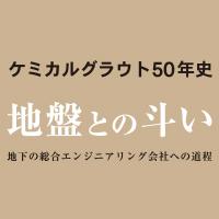 ケミカルグラウト50年史/一覧サムネイル