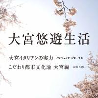 大宮悠遊生活/一覧サムネイル