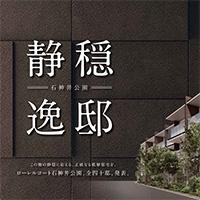 石神井公園_0109OL